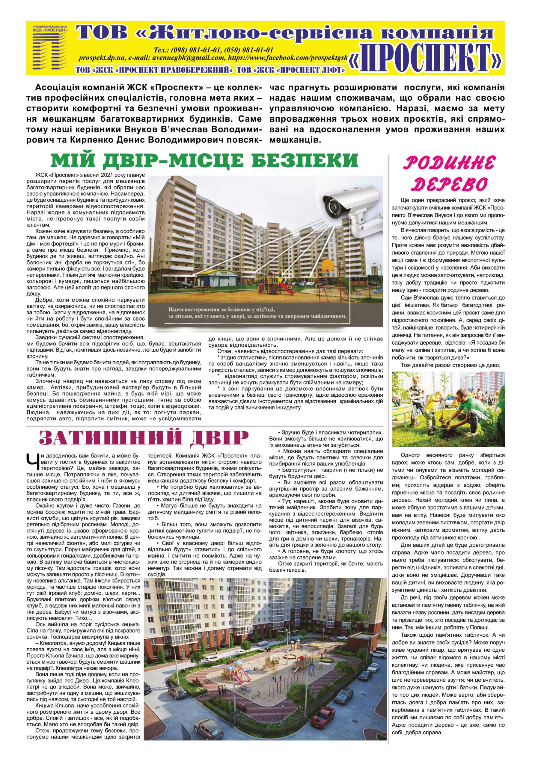 """Другий випуск газети ЖСК """"Проспект"""""""