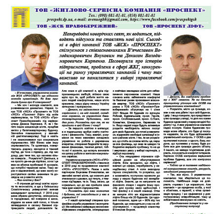 """Перший випуск газети ЖСК """"Проспект"""""""